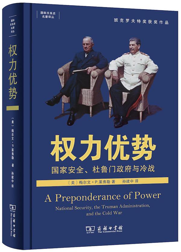 王缉思、于铁军、牛可谈《权力优势》:冷战与