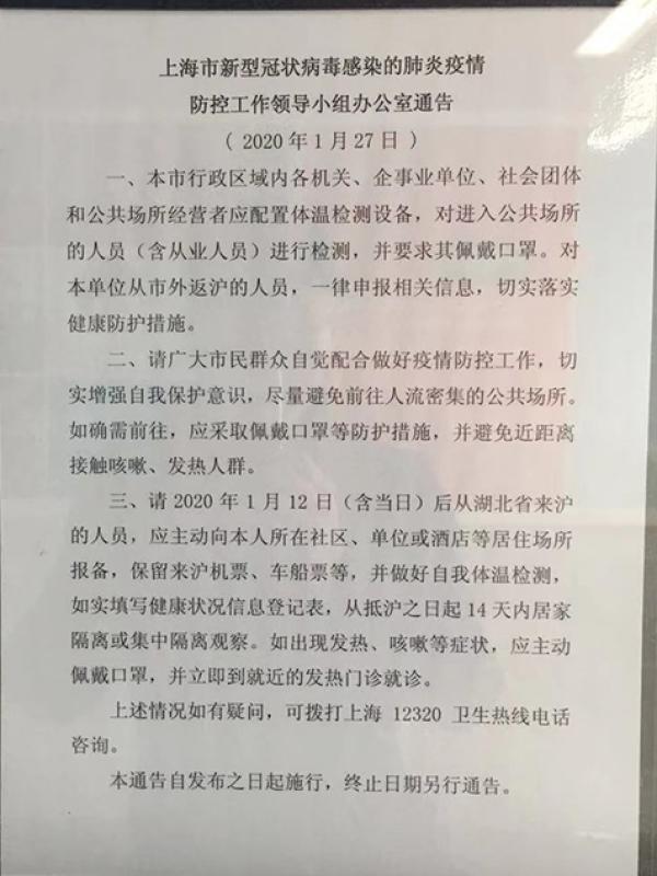 im体育:上海地铁:2月5日起,不佩戴口罩乘客不得进站乘坐地铁