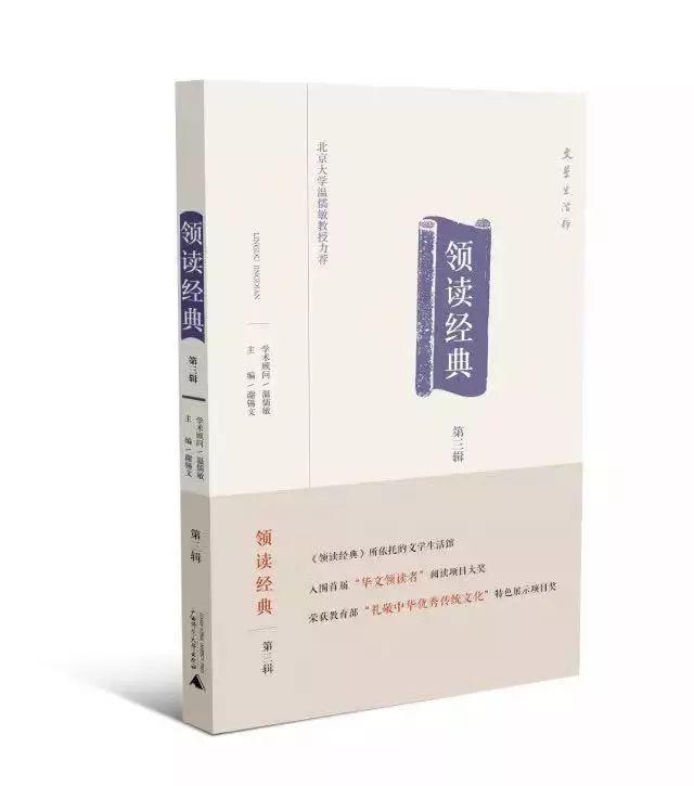 中国大学MOOC《领读经典》音频课程在线收听