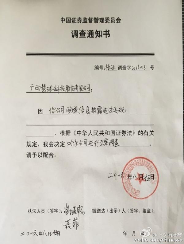 """""""牛散""""景华因涉嫌操纵仁东控股遭证监会立案调查"""