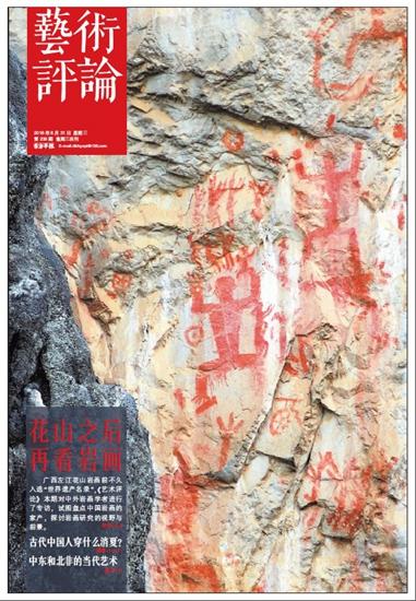 """很少人知道中国是岩画大国,因为只有""""花山""""成功申遗 - 中国岩画研究中心 - 中国岩画研究中心"""