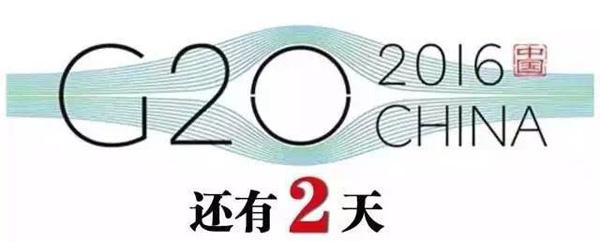 g20杭州峰会 矢量图