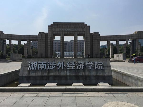 湖南民办高校创始人被指豪赌败业,银行行长追债无果自杀身亡