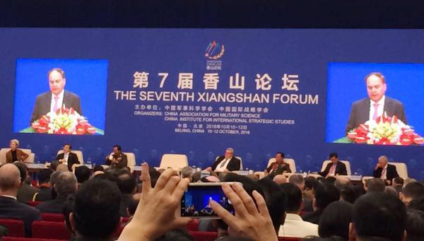 恐怖论坛_第7届香山论坛全体会议聚焦海上安全合作与国际恐怖主义威胁