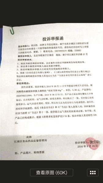 江南店玉林广西旺旺食品