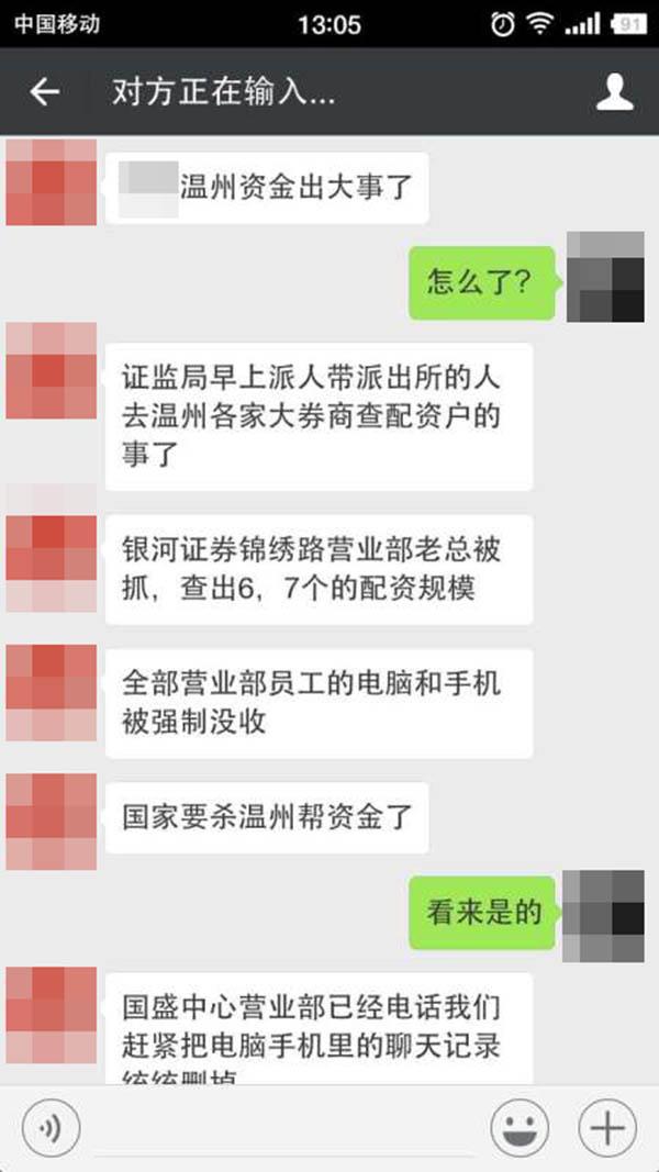 """温州期货配资,监管部门围剿温州券商配资?或为配合调查股市""""温州帮"""""""