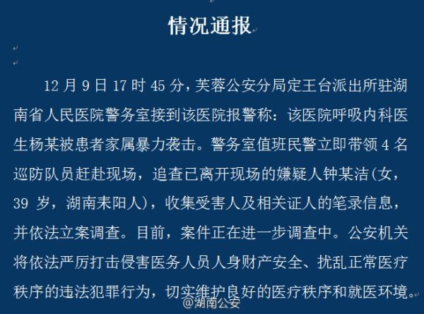 湖南一医院称女医生被患者家属打伤眼部,发文呼吁公安严惩
