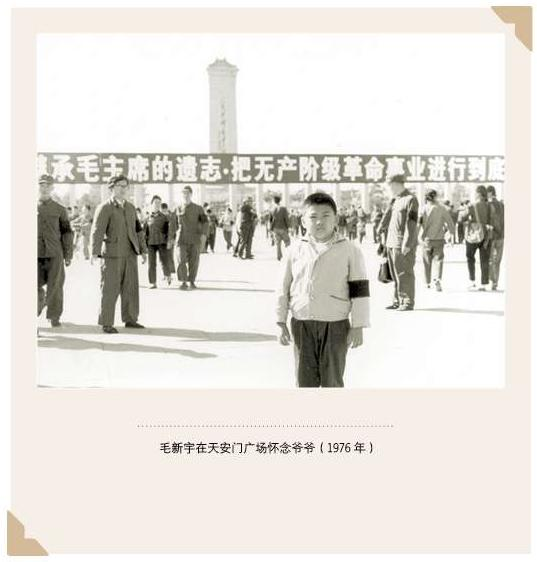 毛新宇:最喜欢爷爷的《蝶恋花・答李淑一》