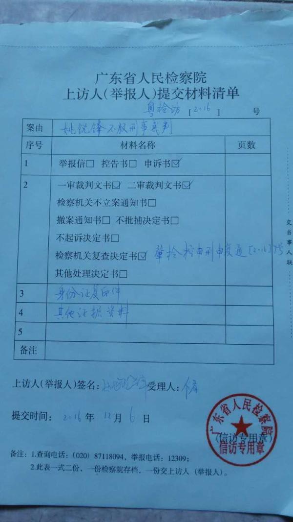 广东一嫌犯监视居住时杀人,唯一被追责民警申