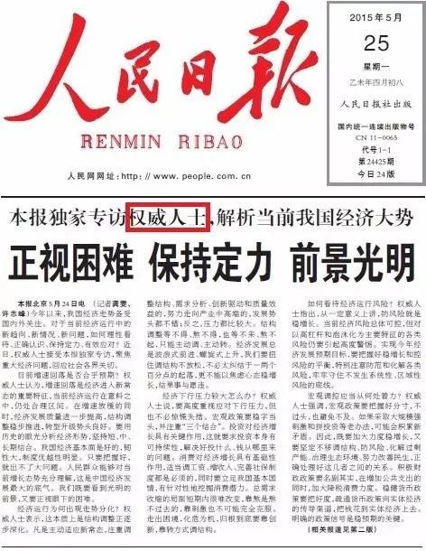 中国经济日报社待遇