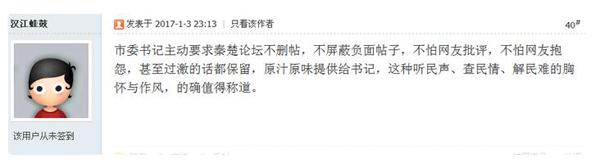 湖北十堰市委书记张维国:不删帖不屏蔽,要让大家讲真心话