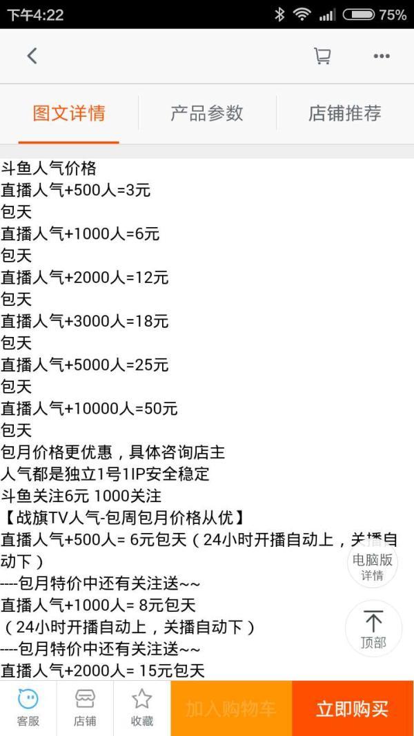 直播平台虚假繁荣?1元能买1.5万高级粉,38元包 桃南瓜
