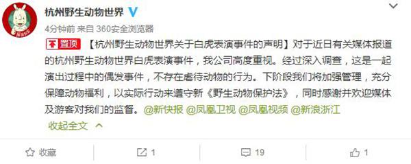 杭州野生动物世界否认虐待动物,称白虎被逼落水视频系偶发 - 梅思特 - 你拥有很多,而我,只有你。。。