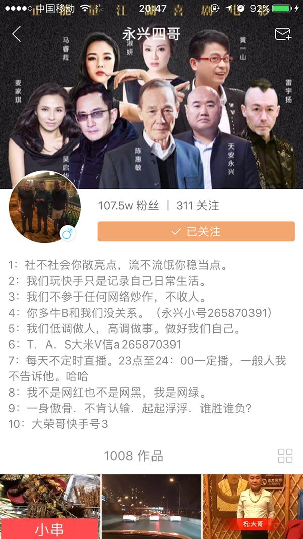 大号永兴四哥的粉丝数量超过百万,天安社成员特征是光头,纹身,粗金