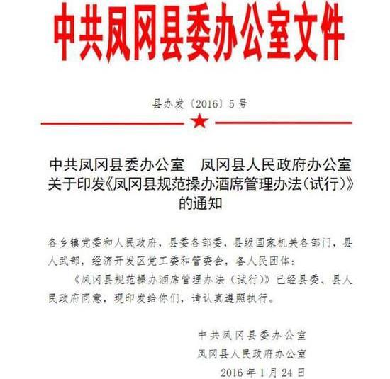 """评再婚禁办酒席:奇葩""""红头文件""""为何屡禁不绝"""