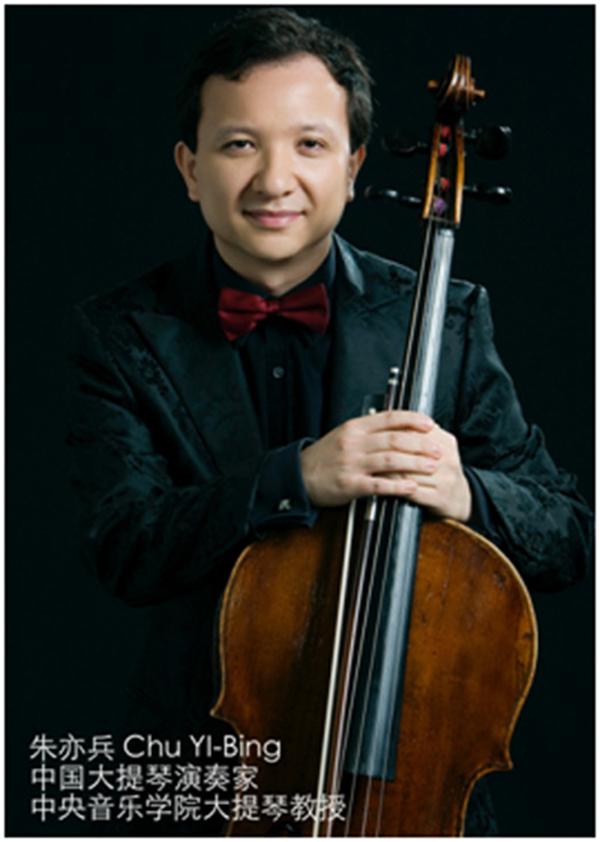 朱亦兵的大提琴音乐节像个庙会,单日通票、统一票价