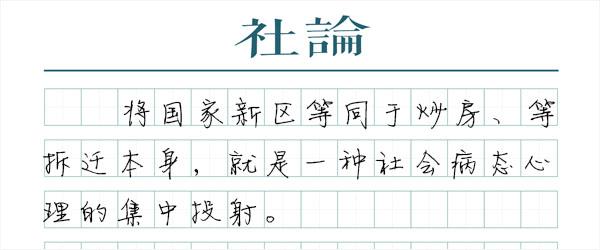 【神话】雄安,澎湃炒房社论福小学重庆双_新闻_终结社论图片