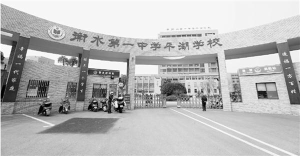 衡水中学浙江分校首届高中招收学生90名,校内挂满励志标语