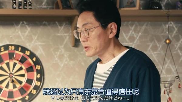 s:如果这六名配角共同生活的话》截图-东京电视台成功秘诀 没什
