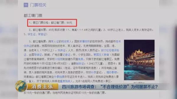 此外青城山的门票也是90元,光这两个景点的门票就需要180元,那么旅行社承诺150元就可以都江堰、青城山一日游,是否合法合规呢?