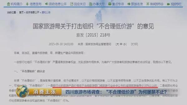 也就是说,记者所看到的这些旅行社所提供的150元、160元、180元的都江堰、青城山一日游,都属于不合理低价游。