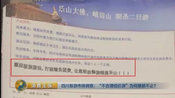 签订合同的第二天,记者坐上了前往乐山的旅游大巴车,开车没多久,导游开始收钱了。