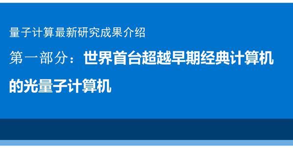 潘建伟团队的此次实验,使得中国的超导体系量子计算机研究,进入世界一流水平行列。首先,这次的光量子计算机原型机的取样速度比国际同行类似的实验加快至少24000倍;通过和经典算法比较,这也比人类历史上第一台电子管计算机和第一台晶体管计算机运行速度快10倍至100倍。
