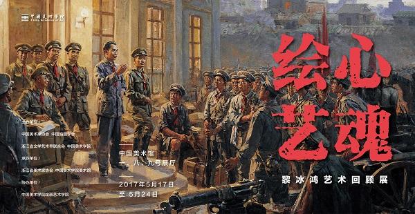 油画家黎冰鸿一生何以三画大型油画《南昌起义》