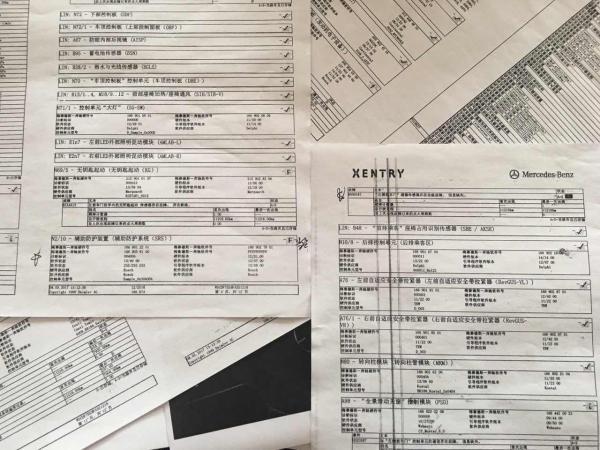 188万元奔驰车发生碰撞没弹出气囊 4S店检查发现没传感器