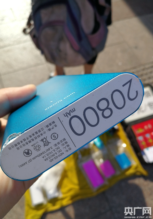 媒体揭秘山寨充电宝:容量实为6千标2万,可定制logo