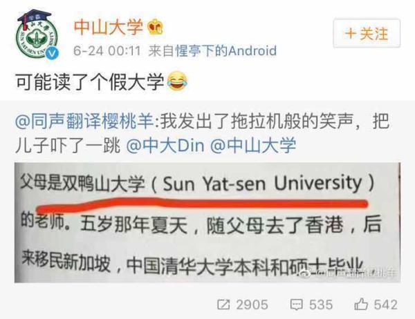 中山大学英文名被回译成双鸭山大学?这只是个梗