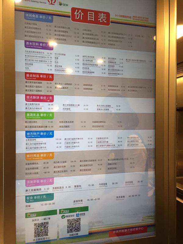 复兴号高铁盒饭价延续和谐号水平:15元套餐卖得最快