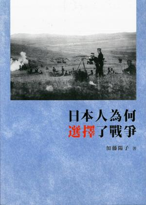 日本侵华战争为何失败:与世界为敌被中国拖垮