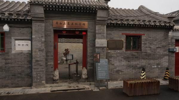 杨良志︱雨儿胡同齐白石故居 齐老人的这一年
