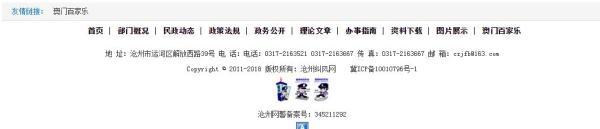 河北沧州纠风网现赌博广告?官方称:网站已撤销系境外IP