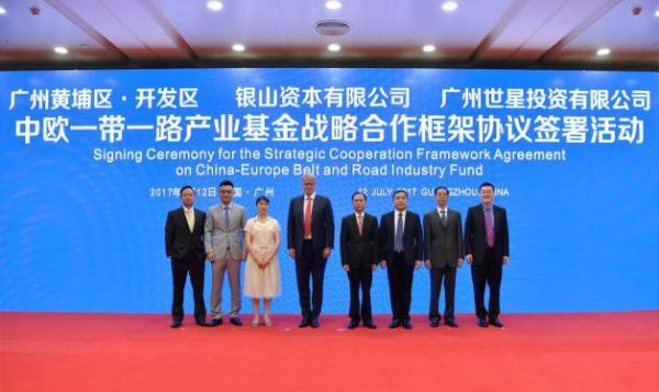 中欧一带一路产业基金落户广州,总规模预超100亿元