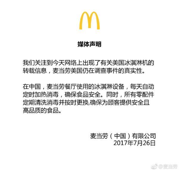 美國麥當勞冰淇淋機被指嚴重發霉,中國麥當勞連夜發聲明