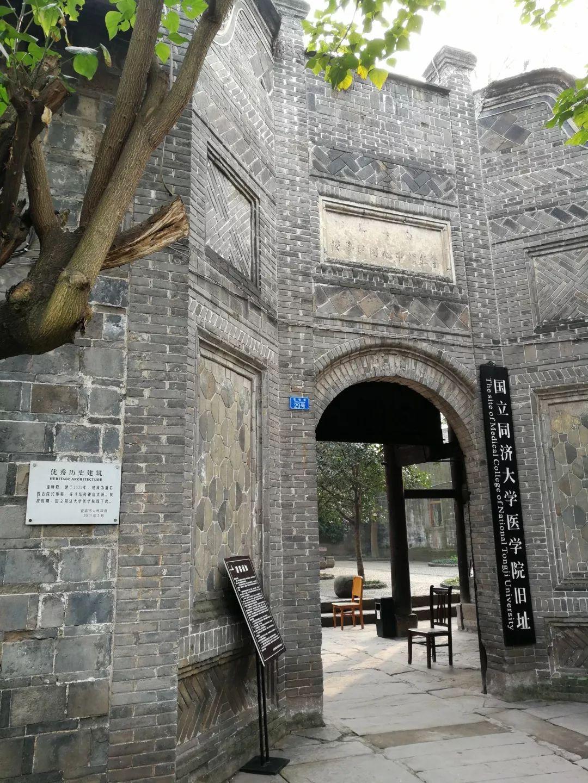 宜宾李庄同济大学医学院旧址