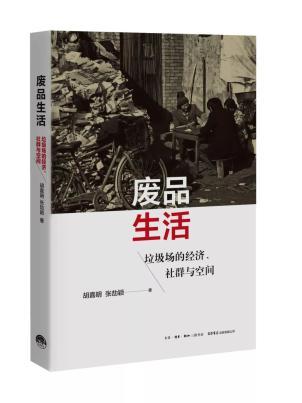 书单丨生活书店2020年1月新书推荐