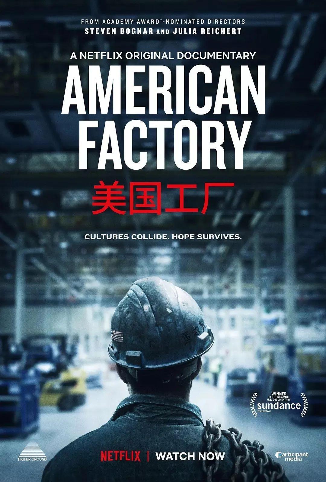 电影《小丑》《寄生虫》《美国工厂》海报