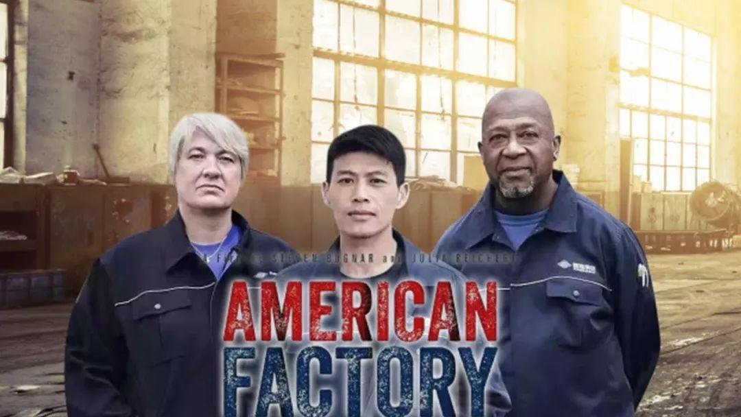 纪录片《美国工厂》宣传照