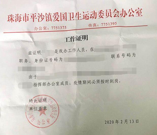 """珠海多个小区设""""禁令"""":每户2天限1人外出!凭"""
