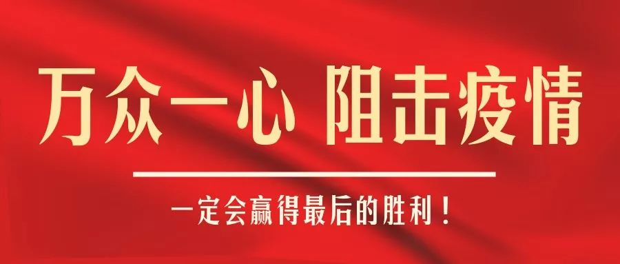 2月15日宁夏举行宁夏回族自治区应对新冠肺炎疫情工作指挥部第四场新闻发布会