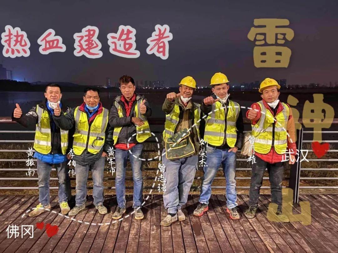 欢迎回家!这6名佛冈人参与武汉雷神山医院建设