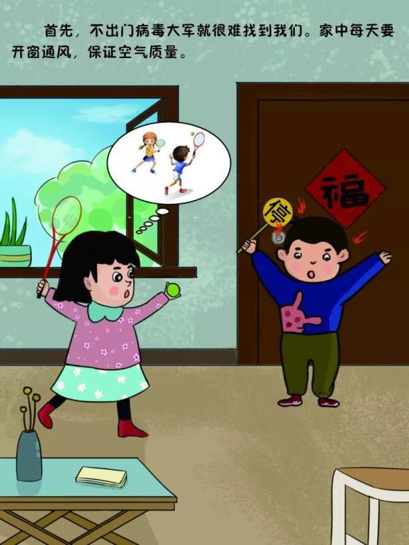 贵州推出动漫绘本《新冠肺炎阻击战动漫故事》