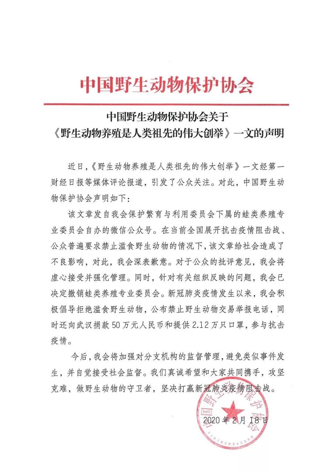 中国野生动物保护协会微信公众号 图