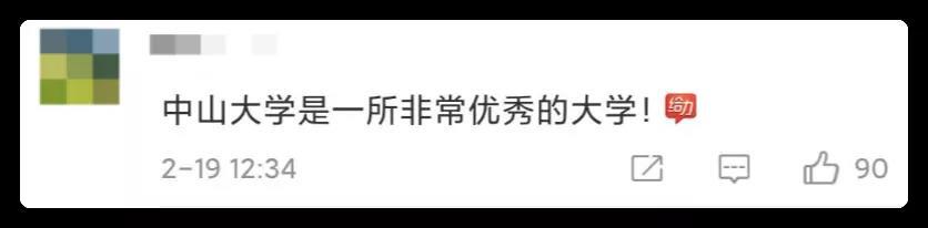 中山大学悄悄给湖北籍学生太原英语学校打款,广东各高校关爱行动超暖
