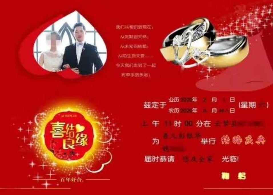 彭银华和妻子的结婚请柬