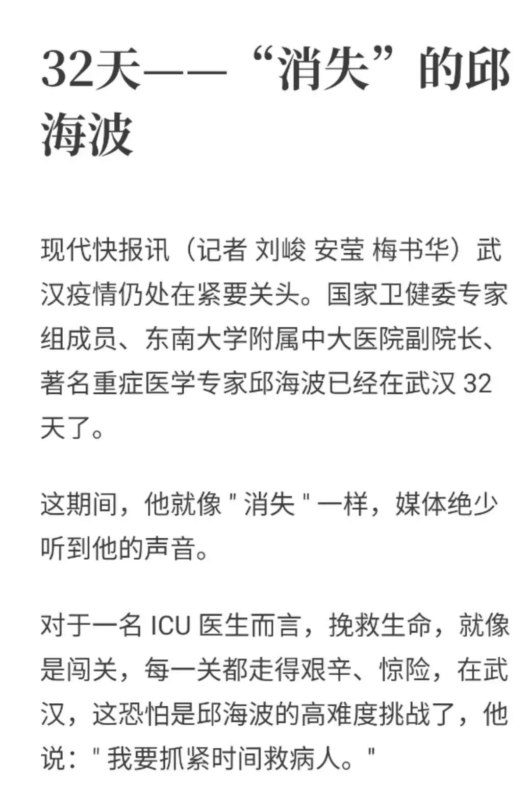 """东南大学邱海波:""""匡时济世""""方见""""医之大者"""