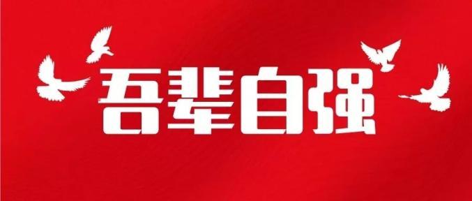 2月23日,抗日民族英雄杨靖宇将军殉国80周年纪念日网上祭奠活动即将开始,参与方式,全在这里!